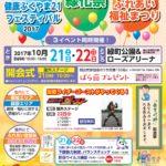2017.10.21~22 健康ふくやま21フェスティバル 2017