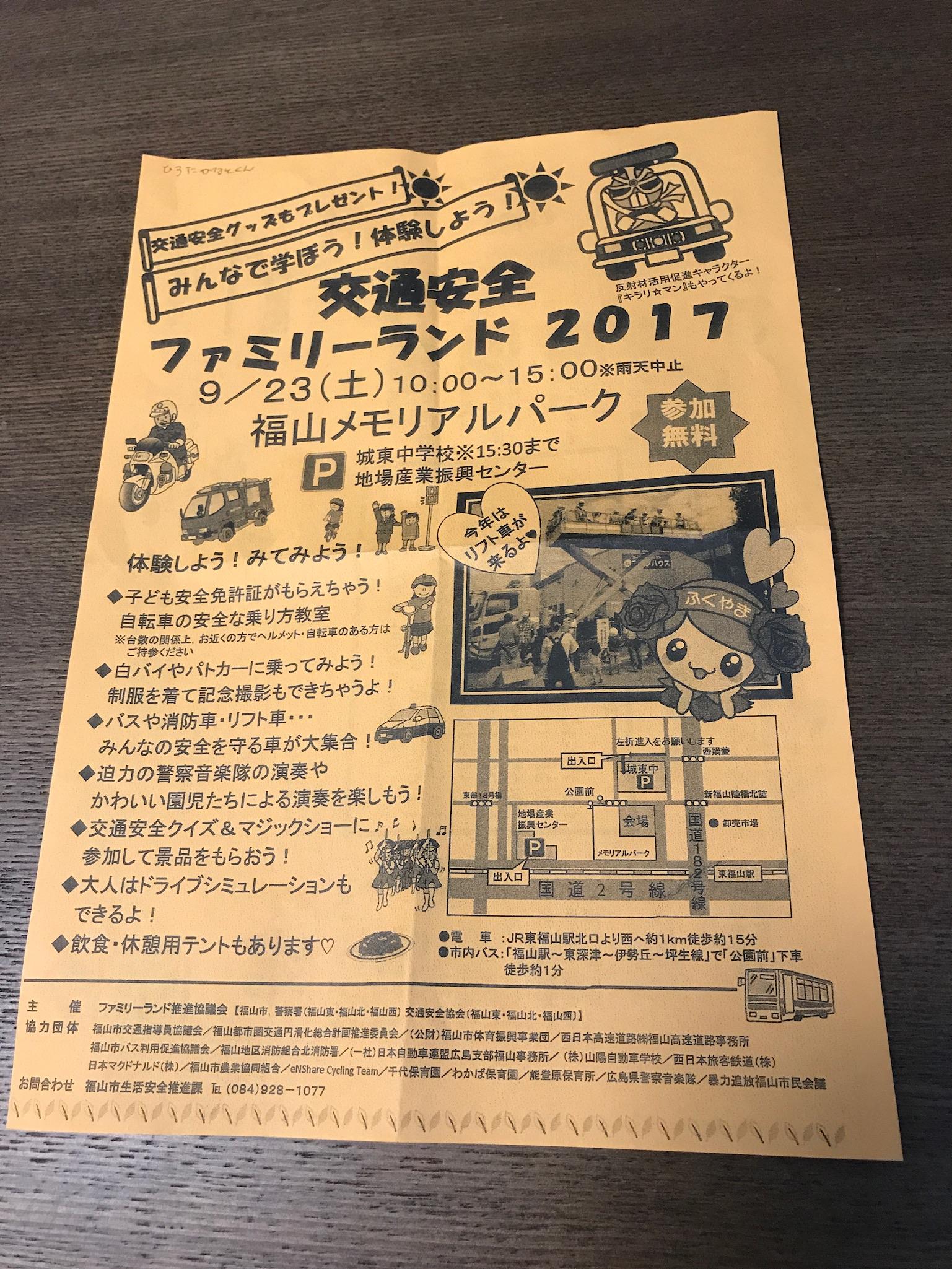2017.9.23 交通安全ファミリーランド 9.17 ロイヤル祭り