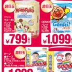 今週(2017.9.25~)のお買い得オムツ情報!