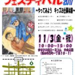 更新!2017.11.3 ふくやま子どもフェスティバル2017