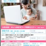 2017.10.11 福山市主催!Web系在宅ワーク啓発セミナー