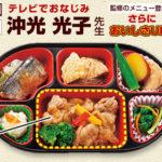 産前産後に使える!楽々おいしい宅食サービス3選!