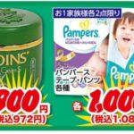 10/12更新!今週(2017.10.9~)のお買い得オムツ情報!
