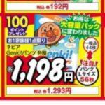 11/2更新!今週(2017.10.31~)のお買い得オムツ情報!