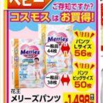 10/26更新!今週(2017.10.24~)のお買い得オムツ情報!
