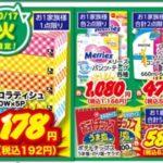 10/19更新!今週(2017.10.16~)のお買い得オムツ情報!