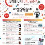 2017.10.21 IGNITION FUKUYAMA ~未来型ITフェスタ~