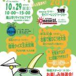 2017.10.29 ふくやま環境フェスタ2017