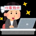 在宅ワーク(ライター)の受注数アップ術!