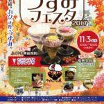 2017.11.3 福山市内がアツイ!!イベント盛りだくさん!