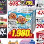 11/8更新!今週(2017.11.6~)のお買い得オムツ情報!