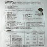 福山市の産後ヘルパー事業の支援を受けられることに!!