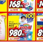 11/16更新!今週(2017.11.14~)のお買い得オムツ情報!