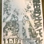 2017.11.19 北部市民フェスティバル