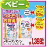 12/22更新!!今週(2017.12.19~)のお買い得オムツ情報!