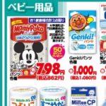 12/7更新!今週(2017.12.5~)のお買い得オムツ情報!