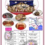 2018年2月&3月 福山市のひな祭りイベント