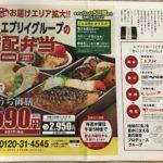 朗報!エブリィの宅食サービスが福山でも利用できるように!!