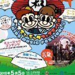 子連れでゴールデンウィークを楽しむならコレ!福山市周辺のイベント情報!
