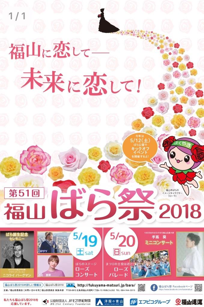 2018.5.19~20 福山ばら祭2018