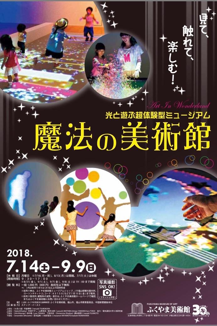 2018.7.14~9.9 ふくやま美術館に魔法の美術館が登場!!