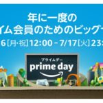 2018.7.16~17 アマゾンプライムデー開催!!オムツ半額は出るか!?