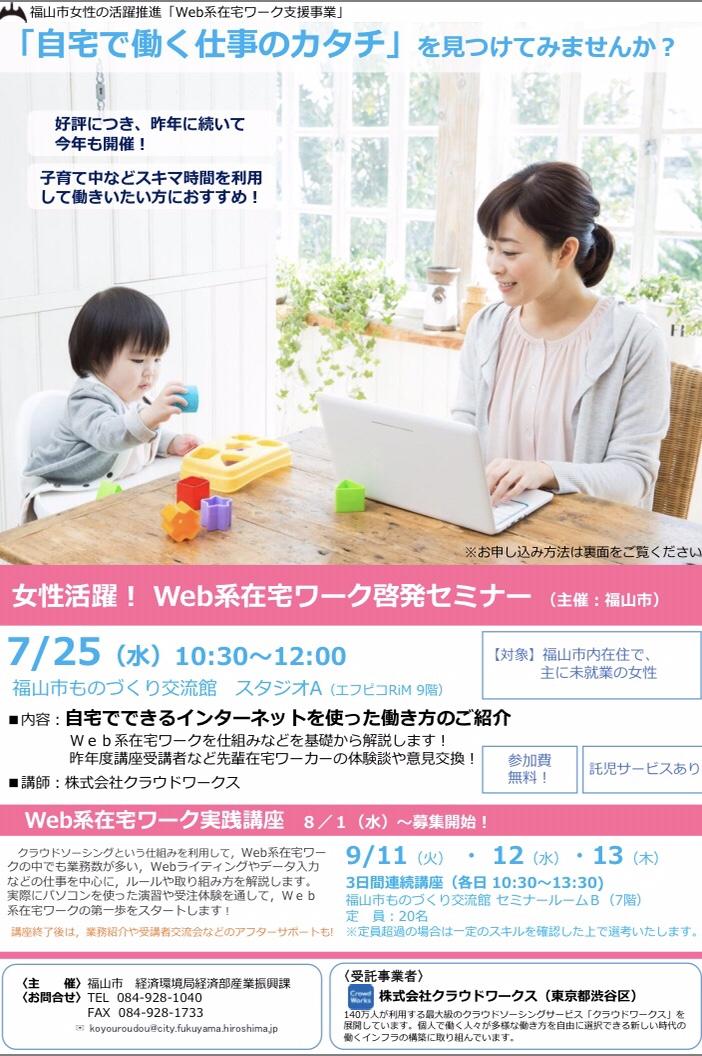 福山市主催!ウェブ系在宅ワークセミナーが今年も開催!!