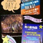子連れで楽しめる!福山市の2018年お盆イベント!