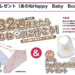 無料プレゼント充実!福山市で妊娠・出産したらこの2つは逃せない!