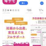 これは使える!福山市が母子手帳アプリを導入
