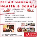 2018.11.4 いいお産の日 2018 in Fukuyama