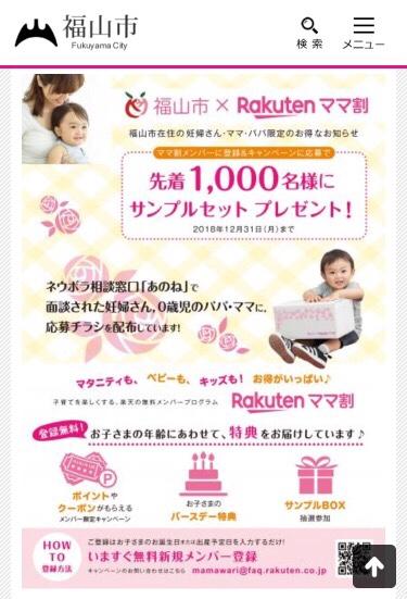 福山市のママ急げ!!楽天子育てサンプルセットプレゼント!!