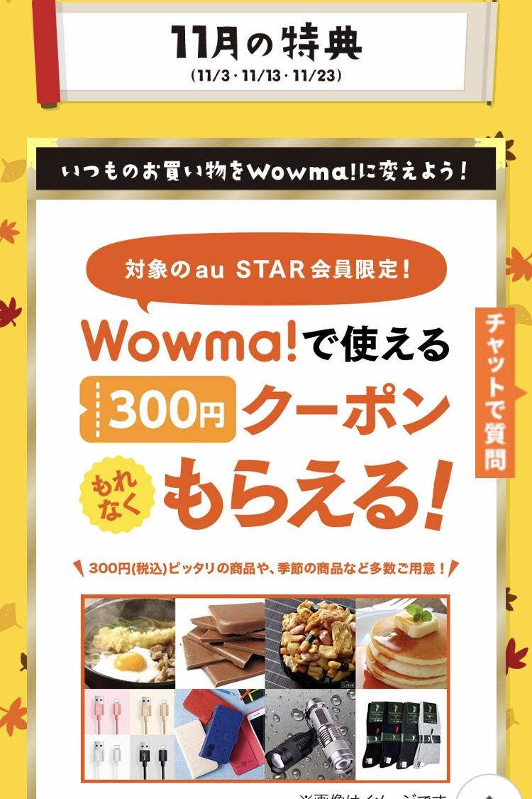 告知なしでスルー注意!三太郎の日でWowma300円無料!