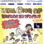 2019.1.27 遊びのオリンピック WAZA-One GP(ワザワングランプリ)