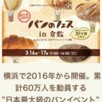 2019.3.16-17 パンのフェスin倉敷