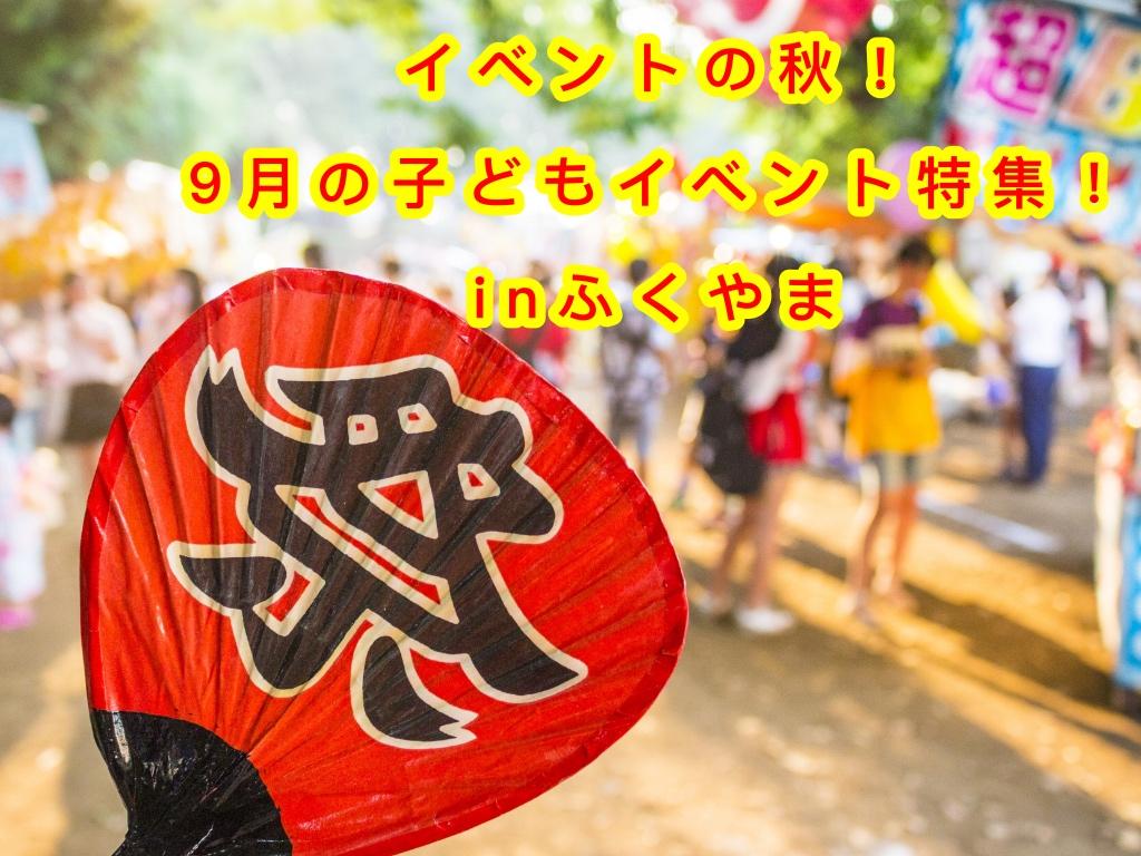 福山市イベント