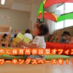福山市に保育所併設型オフィス!コワーキングスペースを!!