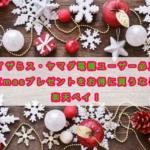 トイザらス・ヤマダ電機ユーザー必見!!クリスマスプレゼントをお得に買うなら楽天ペイ!