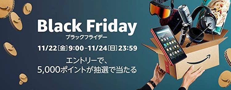 2019.11.22-24 価格が96円!!アマゾンブラックフライデーがやってくる!!