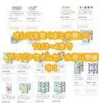 2019.11.2~4 オムツを安くまとめ買い!amazon(アマゾン) タイムセール祭り