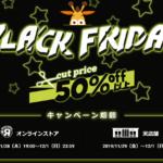 2019.11.28~12/1 トイザらス ブラックフライデー開催!!即買いできるようリンク祭り!